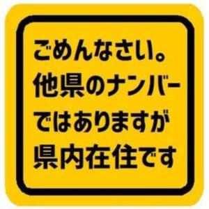 他県ナンバー狩りで逮捕はマスコミのせい?徳島県外ナンバー車の調査が原因か