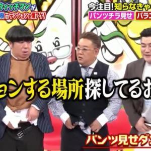 バナナサンドにジェシーと田中樹のJ2が!パンツチラ見せダンスのやり方を伝授!