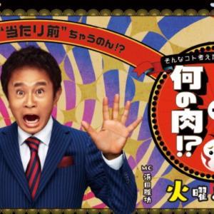 【トリニクって何の肉】渋谷凪咲の珍回答まとめ!○半規管って何?【2020年5月5日】