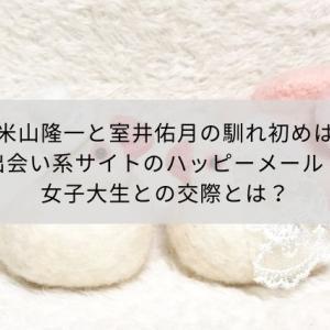 米山隆一と室井佑月の馴れ初めはハッピーメール?女子大生との交際とは?