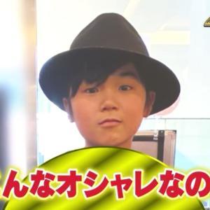 【画像】寺田心の私服がかわいい!しゃべくり007でお洒落な姿を披露