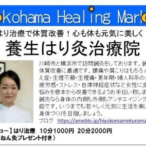 7/28(日)横浜ヒーリングマーケット