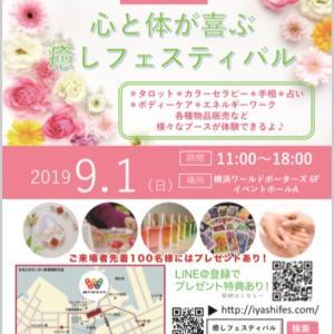 心と体が喜ぶ癒しフェスティバル@横浜ワールドポーターズ
