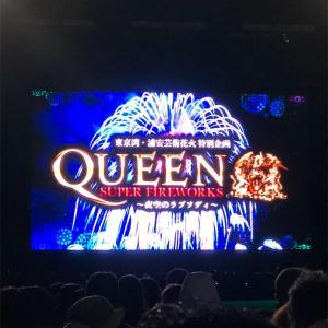 「QUEEN SUPER FIREWORKS〜夜空のラプソディ〜」という花火大会に行ってきた。