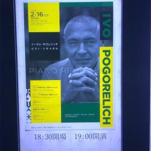 イーヴォ・ポゴレリッチ ピアノ・リサイタル at サントリーホール