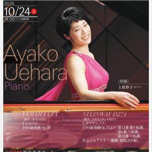 上原彩子 2台ピアノを弾き比べ! at J:COM浦安音楽ホール