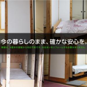 耐震シェルター「剛建」の紹介