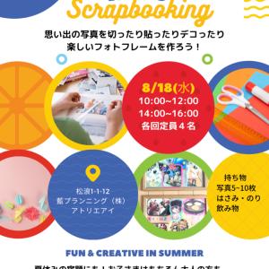 夏休み企画のお知らせ