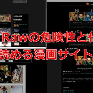 Manga Raw(manga1001)閉鎖?ウイルス感染する危険性や代わりのおすすめ無料漫画サイトまとめ