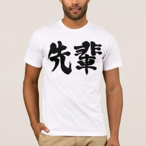 [Kanji] senior T-Shirt