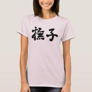 [Kanji] Nadeshiko T-Shirt