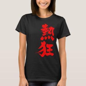 [Kanji] Fever (red text) T-Shirt