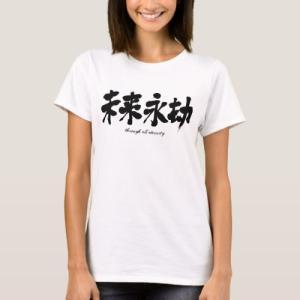 [Kanji] through all eternity T-Shirt