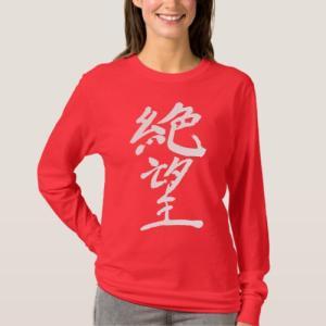 [Kanji] Hopeless T-Shirts