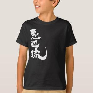 [Kanji] Abel T-Shirt