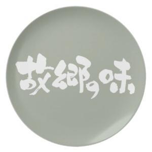 [Kanji + Hiragana] flavor of native dishes