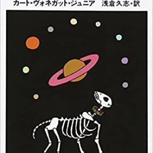 爆笑問題の太田氏が大絶賛したSF「タイタンの幼女」