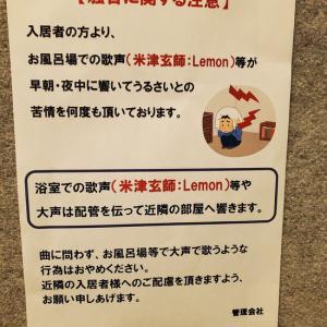 米津玄師のLemonを歌うのだけは禁止!!