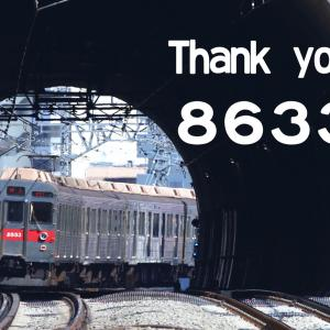 Thank you! 東急8633F!