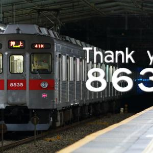 Thank you! 東急8635F!