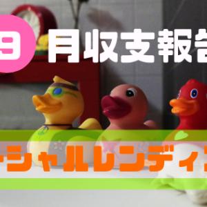 【ソーシャルレンディング】2019年9月収支報告