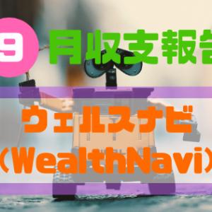 【ウェルスナビ】2019年9月収支報告