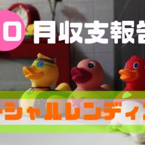 【ソーシャルレンディング】2019年10月収支報告