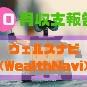 【ウェルスナビ】2019年10月収支報告