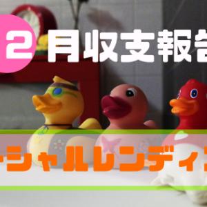 【ソーシャルレンディング】2019年12月収支報告