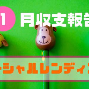 【ソーシャルレンディング】2020年1月収支報告