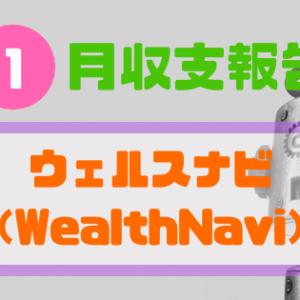 【ウェルスナビ】2020年1月収支報告