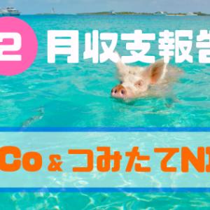【iDeCo&つみたてNISA】2020年2月収支報告