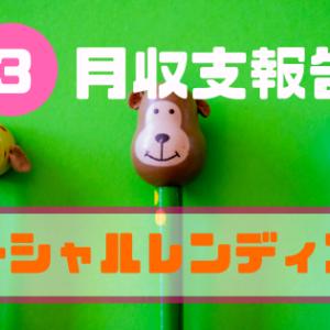 【ソーシャルレンディング】2020年3月収支報告