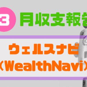 【ウェルスナビ】2020年3月収支報告【WealthNavi】