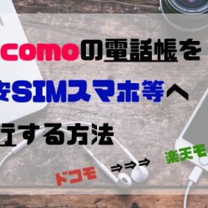 【docomo】ドコモの電話帳を楽天モバイル等の格安SIMスマホに移行する方法【Rakuten】