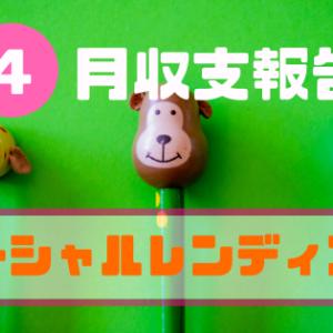 【ソーシャルレンディング】2020年4月収支報告