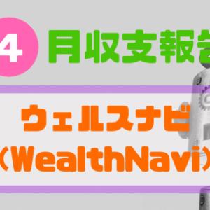 【ウェルスナビ】2020年4月収支報告【WealthNavi】