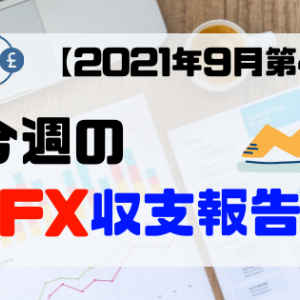 【FX】今週のトレード結果を報告していくぜ!【2021年9月第4週】