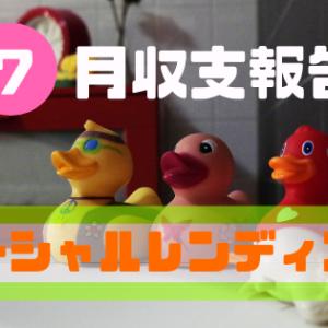 【ソーシャルレンディング】2019年7月収支報告
