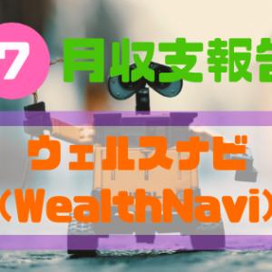 【ウェルスナビ】2019年7月収支報告
