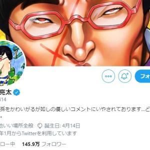 「山チャンネル」削除で、山里亮太のツイッターが炎上...