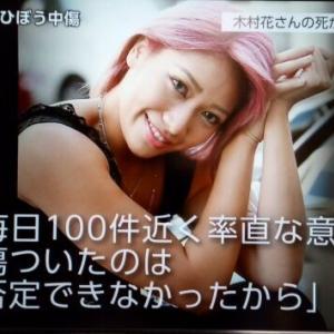 NHK「クローズアップ現代+」ネット上の誹謗中傷問題を特集