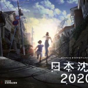【Netflix】「日本沈没2020」最新場面カット&追加キャラクター発表