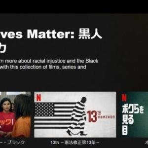 【Netflix】新カテゴリー追加!「Black Lives Matter:黒人とアメリカ」