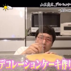 【妻撮影】結婚1周年の山里亮太、10時間かけ「ケーキ&クッキー」を手作り