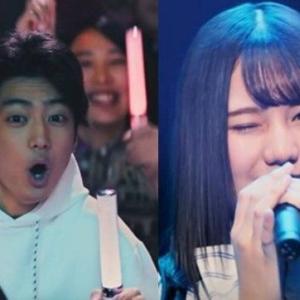 【CM動画】伊藤健太郎の推しは「小坂菜緒」日向坂46のライブに参戦!「