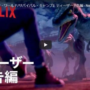 【Netflix】 迫力も緊迫感もMAX!『ジュラシック・ワールド/サバイバル・キャンプ』配信決定!