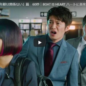 【動画】田中圭&葉山奨之のスーツ姿!主題歌にも注目、ボートレース新CM