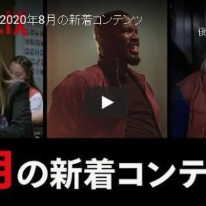 【Netflix】8月新着ラインアップ!『プロジェクト・パワー』『アグレッシブ烈子』シーズン3...