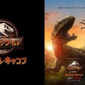【Netflix】超危険な恐竜王国のアドベンチャーアニメシリーズ!『ジュラシック・ワールド/サバイバル・キャンプ』